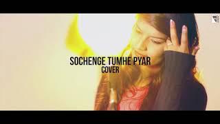 Sochenge Tumhe Pyaar | Cover | Soni Upadhyay | Devotees Insanos Records
