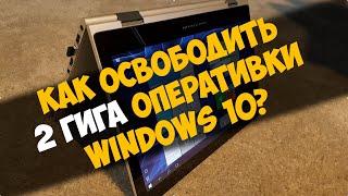 Как освободить 2 гигабайта оперативки в windows 10?