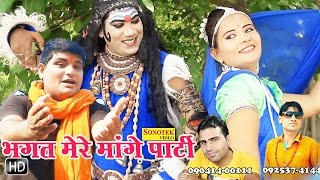 Bhagat Mere Mange Party || Raju Punjabi || भगत मेरे मांगे Party || Haryanvi Bhole Baba Kawad Bhajan