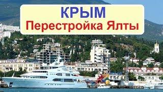 Крым, застройка центра Ялты – как это будет?