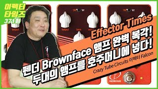 EffectorTimes 371회 Crazy Tube …
