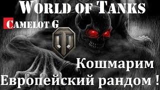 World of Tanks КОШМАРИМ ЕВРОПЕЙСКИЙ РАНДОМ! Особенности игры на серверах Евро кластера. Camelot G