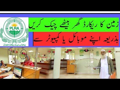 Online Records Property Punjab Land  Record Online Check 2020 Arazi Record Center Register