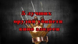 5 лучших орудий убийств маньяков из фильмов ужасов (18+)