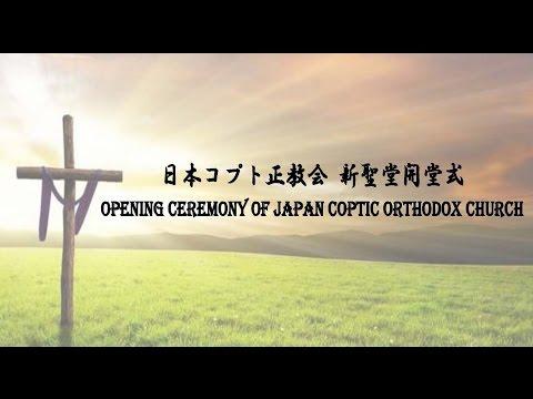 Opening Ceremony of Japan Coptic Orthodox Church 日本コプト正教会 新聖堂開堂式(字幕付)