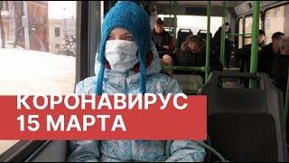 Коронавирус Пандемия Новости 15 марта 15 03 2020 Коронавирус в России и мире