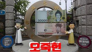 오죽헌, 강원도여행, 한국여행, 한국관광, 한국투어, …