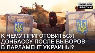 К чему приготовиться Донбассу после выборов в парламент Украины?   Донбасc Реалии