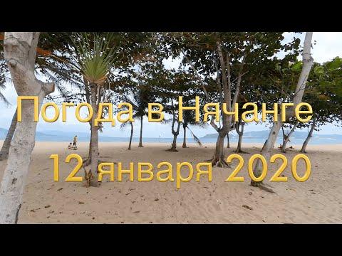 Погода в Нячанге сегодня, 12 января 2020 года + ОТЕЛИ + про Китайский новый год.