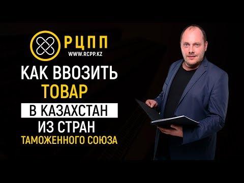 Как ввозить товар в Казахстан из стран Таможенного Союза (Россия, Белоруссия, Армения, Киргизия)