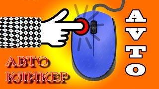 Аutoclicker Автокликер где скачать проверенный autoclicker v.2.0 без вирусов
