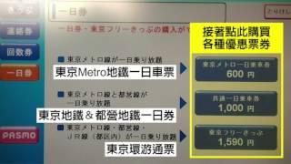 2016東京地鐵pass划算指南外籍旅限定Tokyo Subway Metro Ticket 地鐵坐到飽交通票券-地鐵遊景點