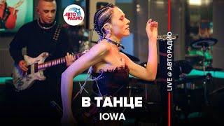 IOWA - В Танце (Выбор шинного бренда Viatti) LIVE @ Авторадио смотреть онлайн в хорошем качестве бесплатно - VIDEOOO