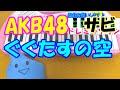 サビだけ【ぐぐたすの空】AKB48 1本指ピアノ 簡単ドレミ楽譜 超初心者向け