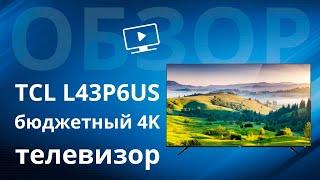 Обзор телевизора TCL L43P6US бюджетный 4K, плюсы и минусы