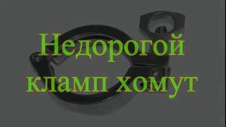 Недорогой хомут кламп(http://ali.ski/auKXn3 ✓Наш сайт: http://siberiancustom.ru Рекомендуем оборудование: ✓Электронный термометр - http://ali.ski/SPXYkY ✓Меха..., 2016-01-26T17:08:42.000Z)
