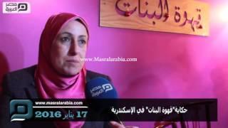 """مصر العربية   حكاية""""قهوة البنات"""" في الإسكندرية"""