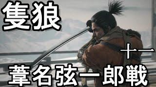 SEKIRO#SEKIRO:SHADOWS DIE TWICE#隻狼#葦名弦一郎 ボス戦:葦名弦一郎.