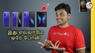 அசத்தல் மொபைல்  - Foldable SmartPhones Ft Samsung Galaxy Fold | Tamil Tech