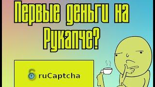 RUCAPTCHA РЕГИСТРАЦИЯ / ЗАРАБОТОК НА КАПЧЕ