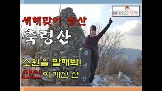 [힐링산행16탄] [경기도명산]가평 축령산 '산…