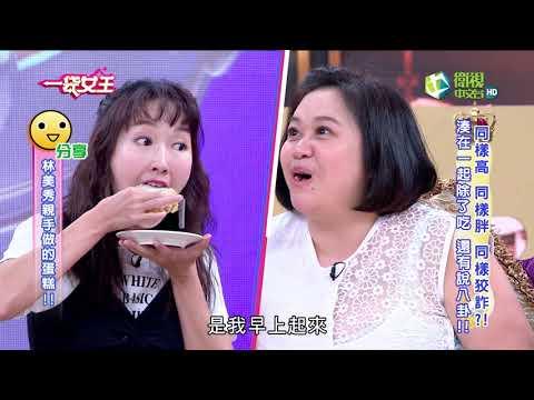 一袋女王 官方正版 20180703    同樣高 同樣胖 同樣狡詐?!      湊在一起除了吃 還有說八卦!!