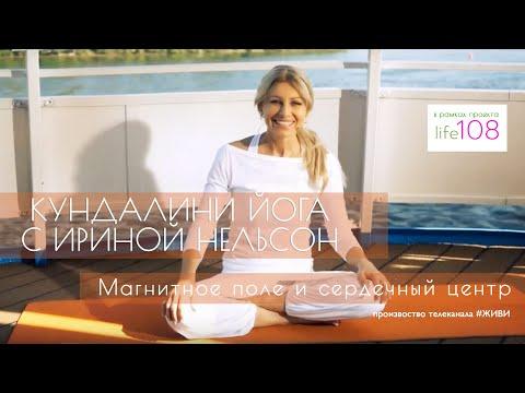 Кундалини-йога с Ириной Нельсон — Магнитное поле и сердечный центр