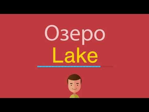Как перевести слово lake