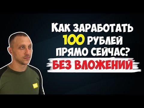 Как заработать 100 рублей в интернете прямо сейчас БЕЗ ВЛОЖЕНИЙ