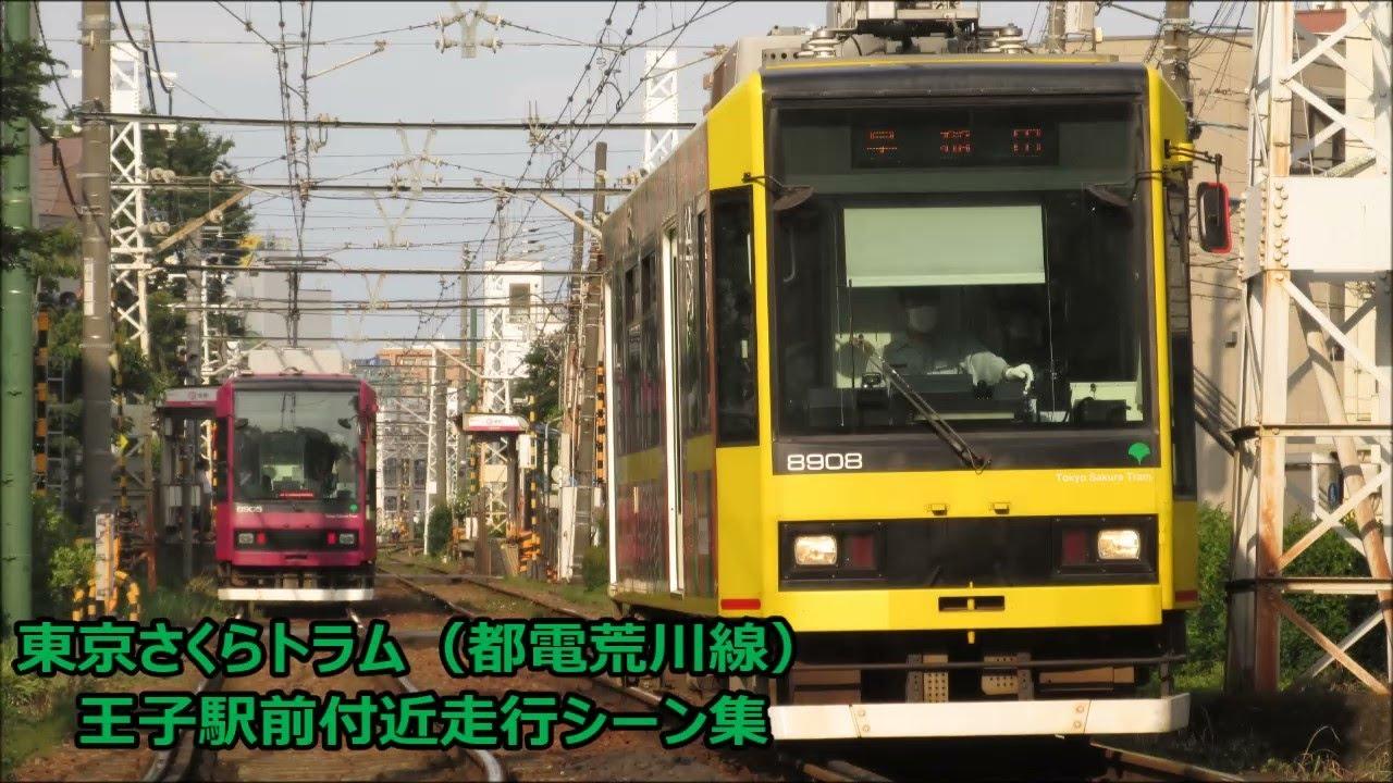 東京さくらトラム(都電荒川線)王子駅前付近走行シーン集