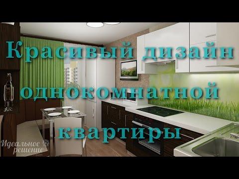 Дизайн проект однокомнатной квартиры в Кирове (площадь 36 кв.м.)