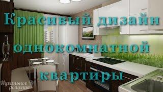 видео дизайн проект однокомнатной квартиры