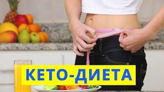 Василий генералов КетоДиета есть жир можно
