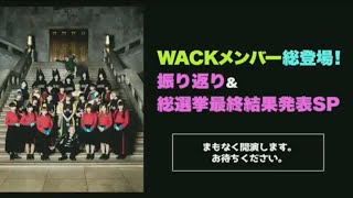 wack2017sp