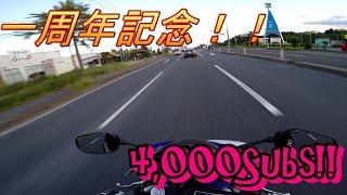 Repeat youtube video 【モトブログ】チャンネル登録者数4,000人突破!!一周年記念!!