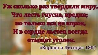 Обложка Крылов Иван Андреевич Лучшие цитаты из лучших Басен