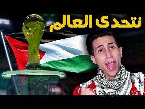 تحديت العالم إني هفوز بالمونديال مع المنتخب الفلسطيني !!! فهل هنقدر PES 2021