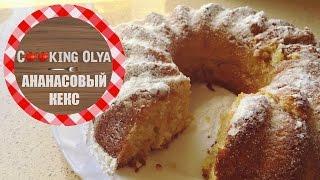 Ананасовый кекс | Быстрый и простой рецепт от CookingOlya