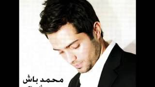 رح انساكي محمد باش