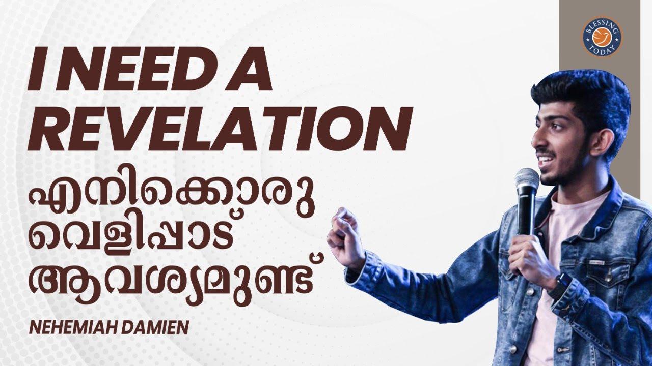 Download Sunday Service Malayalam | എനിക്കൊരു വെളിപ്പാട് ആവശ്യമുണ്ട് - I Need A Revelation | Nehemiah Damien