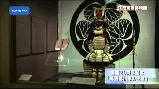 3月28日に開館20周年を迎える江戸東京博物館では記念展示会として『尾張...