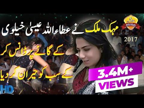 Mehik Malik New Wedding Dance 2017---Bochran Main Ton Yar Na Khas We---Attaullah Khan Esakhelvi 2017