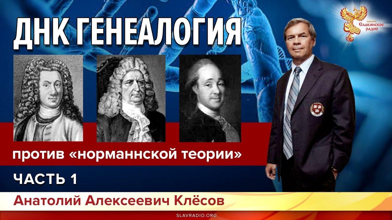 Анатолий Клесов. ДНК-генеалогия против норманнской теории