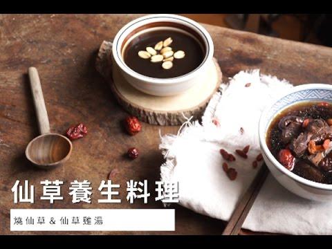【養生料理】燒仙草、仙草雞湯