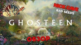 Gambar cover Nick Cave & the Bad Seeds - Ghosteen (2019) Обзор на новый альбом