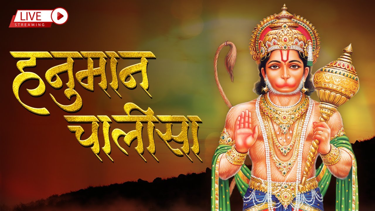 Download LIVE: हनुमान चालीसा पाठ | Hanuman Chalisa Chanting | Jai Hanuman Gyan Gun Sagar