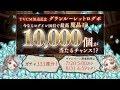『SINoALICE(シノアリス)』TVCM放送記念キャンペーン紹介PV