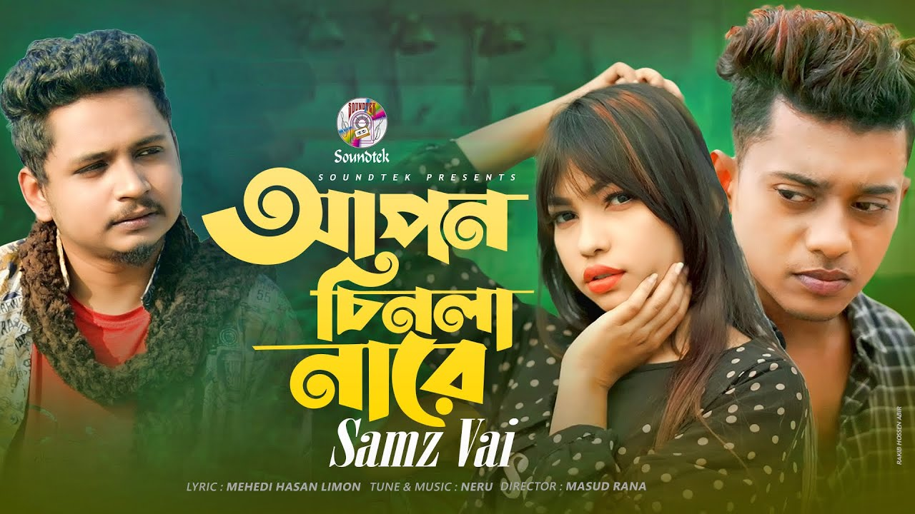 Apon-Chinla-Nare-By-Samz-Vai-New-Video-Song-2021