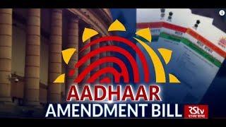 In Depth - Aadhaar Amendment Bill
