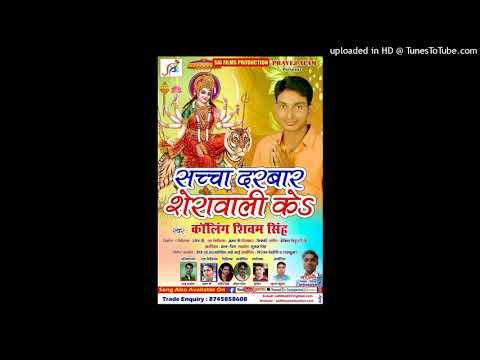 Singer shivam singh ssk का नया सुपरहिट देवी गीत -- nimiya ke d